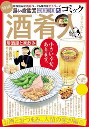 コミック酒肴人(1)