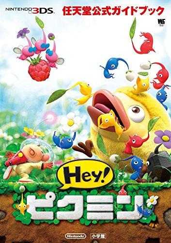 【書籍】任天堂公式ガイドブック Hey!ピクミン 漫画