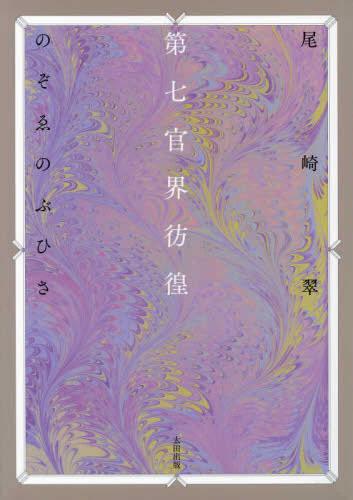 第七官界彷徨 (1巻 全巻)