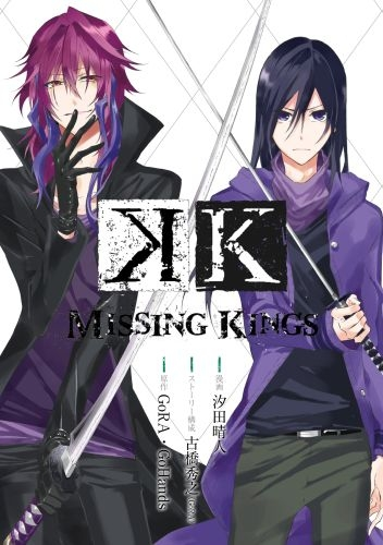 K MISSING KINGS 漫画