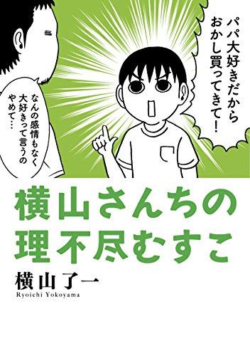 横山さんちの理不尽むすこ 漫画