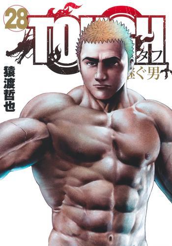 TOUGH 龍を継ぐ男 (1-7巻 最新刊) 漫画