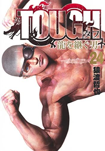 TOUGH 龍を継ぐ男 (1-8巻 最新刊) 漫画