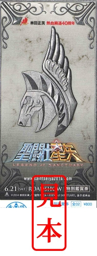【映画前売券】聖闘士星矢Legend of Sanctuary / 小人(子供) 漫画