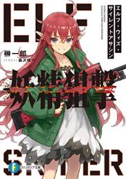 【ライトノベル】妖精狙撃 エルフ・ウィズ・サイレントアサシン (全1冊)