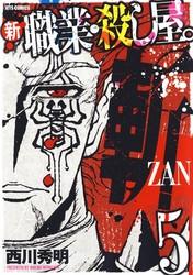 新 職業・殺し屋。斬 ZAN 5 冊セット全巻 漫画