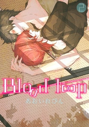 Blood loop 2 冊セット全巻 漫画