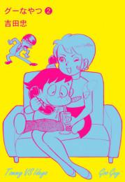 グーなやつ 2 冊セット全巻 漫画