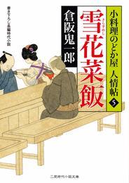 雪花菜飯 小料理のどか屋 人情帖5 漫画
