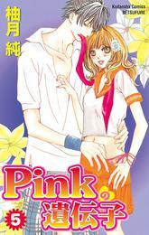 Pinkの遺伝子(5) 漫画