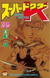 スーパードクターK(35) 漫画