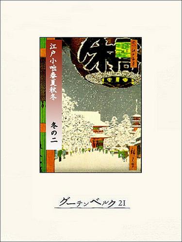 江戸小咄春夏秋冬 冬の二 漫画