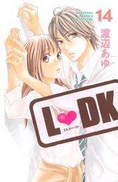 L・DK(14) 漫画