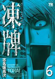 凍牌(とうはい)-裏レート麻雀闘牌録-(6) 漫画
