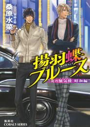 炎の蜃気楼 昭和編2 揚羽蝶ブルース 漫画