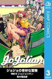 ジョジョの奇妙な冒険 第8部 モノクロ版 3 漫画