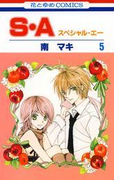 S・A(スペシャル・エー) 5巻 漫画