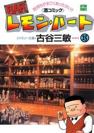 BARレモン・ハート 25巻 漫画