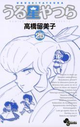 うる星やつら〔新装版〕(25) 漫画