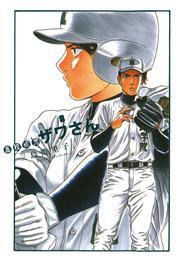 高校球児 ザワさん(8) 漫画