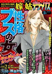 嫁と姑デラックス 2012年2月号 漫画