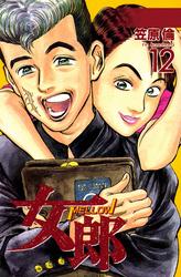 女郎 12巻 漫画