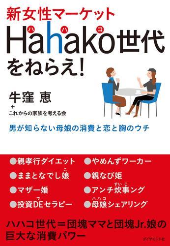 新女性マーケットHahako世代をねらえ! 漫画