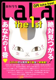 LaLa the 1st