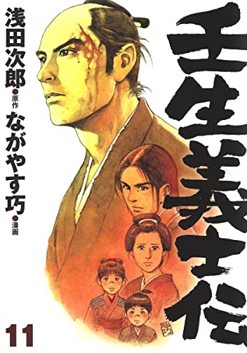 壬生義士伝 (1-8巻 最新刊) 漫画
