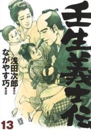壬生義士伝 (1-11巻 最新刊)