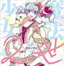 魔法少女2世 (1巻 全巻)