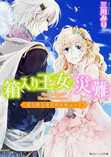 【ライトノベル】箱入り王女の災難 漫画