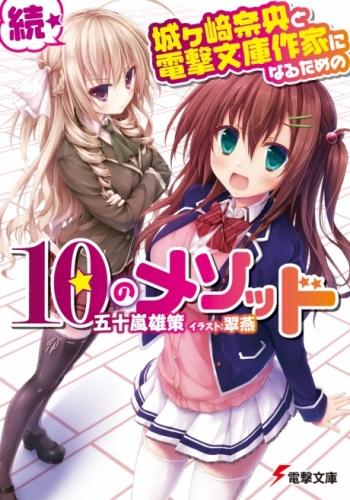 【ライトノベル】城ヶ崎奈央と電撃文庫作家になるための10のメソッド 漫画