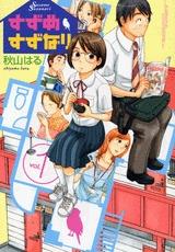 すずめすずなり (1-3巻 全巻) 漫画