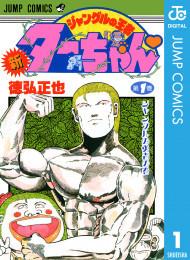 新ジャングルの王者ターちゃん 20 冊セット全巻