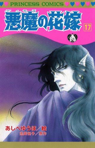 悪魔の花嫁 (1-17巻 全巻) 漫画