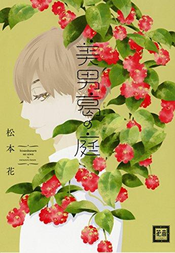 美男葛の庭 (1巻 全巻)