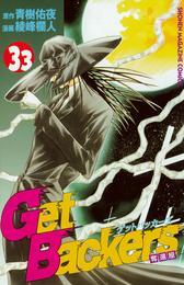 GetBackers-奪還屋-(33) 漫画