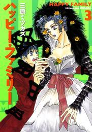 ハッピー・ファミリー 3巻 漫画