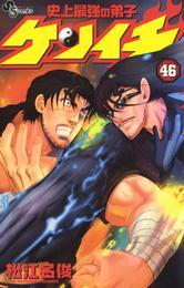 史上最強の弟子 ケンイチ(46) 漫画