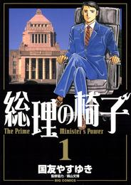 総理の椅子(1) 漫画