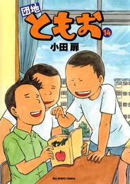 団地ともお(14) 漫画