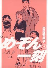 めぞん一刻〔新装版〕(13) 漫画