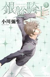 銀盤騎士(3) 漫画