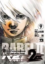 バビル2世 ザ・リターナー 9 漫画
