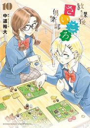放課後さいころ倶楽部(10) 漫画