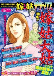 嫁と姑デラックス 2012年4月号 漫画