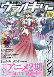 コミックヴァルキリーWeb版Vol.6 漫画