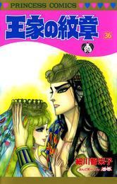 王家の紋章 36 漫画