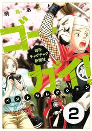 ゴーガイ! 岩手チャグチャグ新聞社 ベストセレクション 分冊版(2) 鬼と言霊 漫画